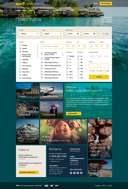 mini7-website-by-basov-design-responsive-design_ui_ux_store_tours_travel_traveling_service_tourism_market_booking_flight_apartment